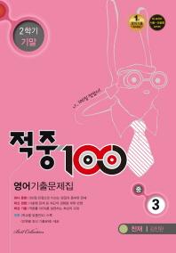 중학 영어 중3-2 기말 기출문제집(천재 김진완)(2016)