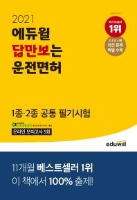 답만보는 운전면허 필기시험 1종, 2종 공통(2021)(8절)(에듀윌)
