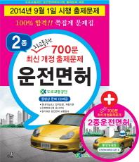 운전면허 2종 도로교통공단 700문 최신 개정출제문제(2014)(8절)(CD1장포함)