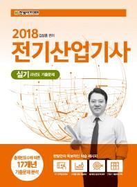 전기산업기사 실기 과년도 기출문제(2018)