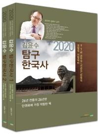 김윤수 탐구한국사(2020)