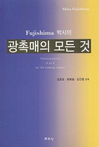 광촉매의 모든 것(Fujishima 박사의)