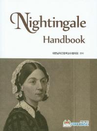 Nightingale Handbook(나이팅게일 핸드북) (책모서리 흠집한곳)