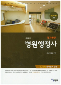 병원행정사(국가공인)(11판)