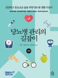 당뇨병 관리의 길잡이(3판)