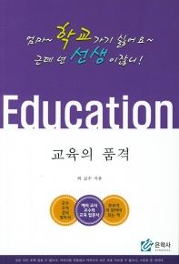 교육의 품격