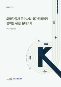 화물자동차 운수사업 허가관리체계 정비를 위한 실태조사(수시연구 2019-1)