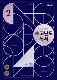 고등 국어 수능 초고난도 독서. 2: 사회 경제(2020)