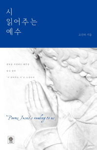 시 읽어주는 예수