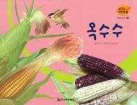 열매와 채소. 46: 옥수수(세밀화 자연관찰)