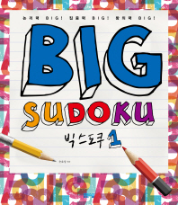 빅 스도쿠(Big Sudoku). 1