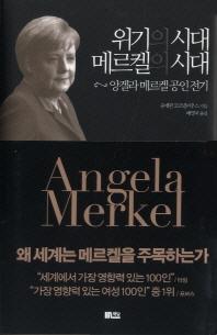 위기의 시대 메르켈의 시대