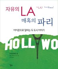 자유의 LA 매혹의 파리(반양장)