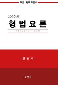 형법요론(2020) ---2020년판 ( 책 옆면 얼룩조금 )