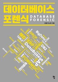 데이터베이스 포렌식