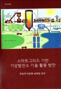 스마트그리드 기반 가상발전소 기술 활용 방안(양장본 HardCover)