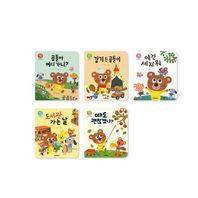 꾸러기 곰돌이 인성그림책 1-5시리즈 SET A세트 (전5권)