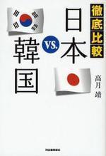 徹底比較 日本VS韓國