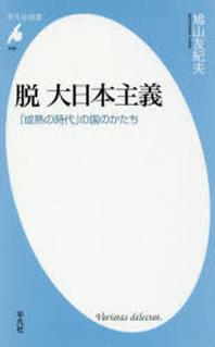 [해외]脫大日本主義 「成熟の時代」の國のかたち