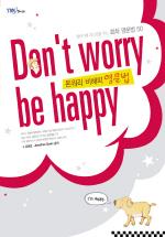 DONT WORRY BE HAPPY 영문법(TAPE2개포함)