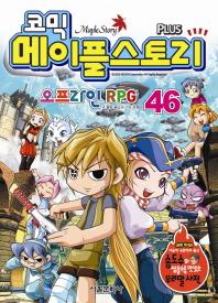 메이플 스토리 오프라인 RPG. 46