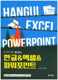 한글&엑셀&파워포인트(한 학기에 끝내는)