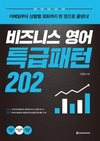 비즈니스 영어 특급패턴 202(CD1장포함)