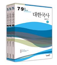 대한국사 세트(7 9급)(2013)(전3권)