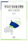 한국의 정보통신혁명(오명의리더십연구)