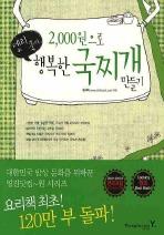 2 000원으로 행복한 국찌개 만들기