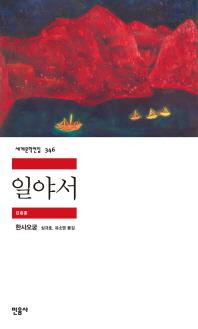 일야서(세계문학전집 346)
