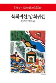 북회귀선 남회귀선(2판)(월드북 159)(양장본 HardCover)