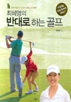 반대로 하는 골프(최혜영의)(개정판)