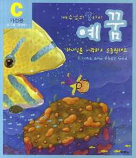 예꿈 C 유치부(가정용+교회학교용) 세트(전2권)
