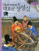 대호군 장영실(역사스페셜 작가들이 쓴 이야기 한국사 36)