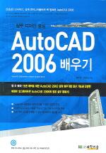 AUTO CAD 2006 배우기 (실무 디자인 중심)(CD1장포함)