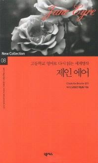 제인 에어(New Collection 8)