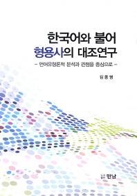 한국어와 불어 형용사의 대조연구