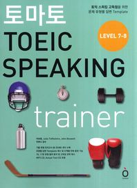 토마토 TOEIC Speaking Trainer Level 7-8
