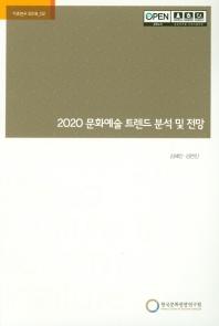 2020 문화예술 트렌드 분석 및 전망(기초연구 2018-02)