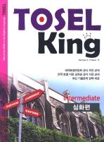 TOSEL KING INTERMEDIATE 심화편(CD2장포함)