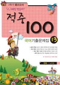 국어 중3-2 중간고사 기출문제집(천재 노)(2013)