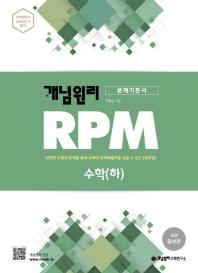 고등 수학(하)(2020)(개념원리 RPM)(개정증보판)