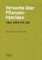 식물의 잡종에 관한 실험(지만지고전천줄358)(양장본 HardCover)