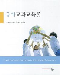 유아교과교육론(양장본 HardCover)