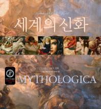 세계의 신화. 1: 그리스 로마 신화