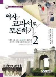 역사교과서로 토론하기. 2