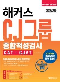 CJ그룹 종합적성검사 CAT CJAT(2019 하반기)