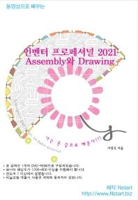 인벤터 프로페셔널 2021 Assembly와 Drawing(DVD)(동영상으로 배우는)