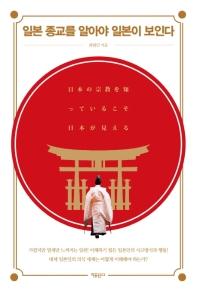 일본 종교를 알아야 일본이 보인다